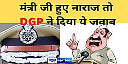बिहार के एक DGP को मंत्री जी ने भोज पर बुलाया, मुख्यमंत्री भी थे आमंत्रित,डीजीपी नहीं गए तो तो मंत्री हुए नाराज पूछा...