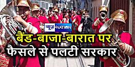 बिहार सरकार का नया आदेश, बैंड-बाजों के साथ बारात निकालने की अनुमति, विवाह में 150 लोग हो सकते हैं शामिल