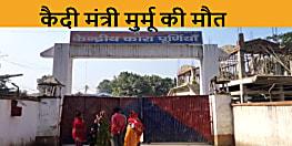 केंद्रीय कारा में सजा काट रहे कैदी मंत्री मुर्मू की मौत, परिजन ने लगाया जेल प्रशासन पर लापरवाही का आरोप