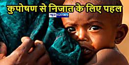 स्वास्थ्य विभाग की  पहल : बिहार में कुपोषित और कमजोर बच्चों की पहचान घर-घर जाकर होगी