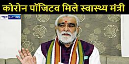 केंद्रीय स्वास्थ्य मंत्री अश्विनी चौबे कोरोना पॉजिटिव, राजद ने कसा तंज