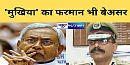 कहां है सुशासन की सरकार? पटना से लेकर पूरा बिहार क्राइम से कर रहा 'त्राहिमाम', शराब की 2-4 बोतलें ढूंढ 'तुर्रम खां' बन रही पुलिस