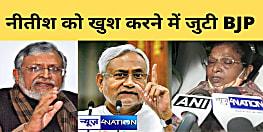 JDU के तल्ख तेवर के बाद बिहार BJP बैकफुट पर, नीतीश कुमार को बताया 'गार्जियन'