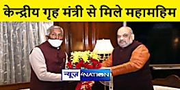JDU-BJP के रिश्तों में आई तल्खी के बीच राज्यपाल गए दिल्ली,अमित शाह से की मुलाकात,कयासों का दौर शुरू