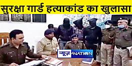 गया : सुरक्षा गार्ड हत्याकांड मामले का पुलिस ने किया खुलासा, 3 को किया गिरफ्तार