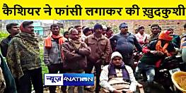 दक्षिण बिहार ग्रामीण बैंक के कैशियर ने की ख़ुदकुशी, परिजनों का रो-रोकर बुरा हाल