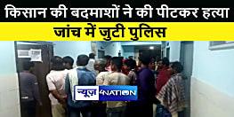 Khagaria News : किसान की बदमाशों ने की पीट-पीटकर हत्या, परिजनों में मचा कोहराम
