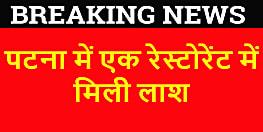 Big Breaking : होली के दिन पटना के इस रेस्टोरेंट में मिली लाश, मच गया हड़कंप