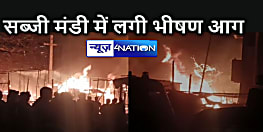 सब्जी मंडी में लगी भीषण आग, 50 दुकानें जलकर खाक, लाखों का हुआ नुकसान