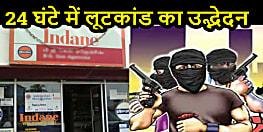 BIHAR NEWS: पुलिस ने 24 घंटे में किया लूटकांड का खुलासा, हथियार सहित मुख्यारोपी गिरफ्तार