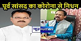 JHARKHAND NEWS: झारखंड के पूर्व सांसद लक्ष्मण गिलुवा का निधन, कोरोना संक्रमित होने के बाद अस्पताल में थे भर्ती