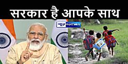 BIHAR NEWS: कोरोना में अनाथ हुए बच्चों के लिए आगे आयी सरकार, मिलेगी कई तरह की सुविधाएं