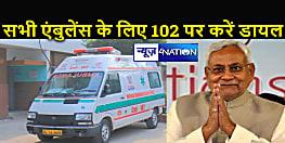 सरकारी हो या प्राइवेट, सभी एंबुलेंस के लिए अब सिर्फ 102 नंबर, सरकार ने कहा - दुर्घटनाओं में लोगों को मिलेगी राहत