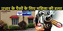 दूध दुहने गई महिला को अपराधियों ने मारी गोली, परिजनों ने कहा - उधार के दस हजार रुपए नहीं लौटाने के कारण की गई हत्या
