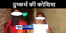 BIHAR NEWS : बाज़ार से लौट रही माँ बेटी के साथ बदमाशों ने की दुष्कर्म की कोशिश, एसपी से पीड़िता ने लगाई गुहार