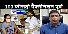 100 परसेंट : जिले के लिए उदाहरण बना सोनपुर और मढ़ौरा, 18 साल से अधिक उम्रवाले सभी लोगों ने करवाया वैक्सीनेशन. टूट गए अंधविश्वास के बंधन