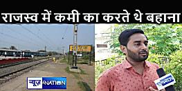 आरटीई में खुली पोल :अधिक आमदनी वाले स्टेशन पर ठहराव नहीं, कम राजस्व प्रप्ति वाले स्टेशनों पर रुक रही ट्रेनें