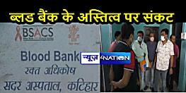 BIHAR NEWS: जगह की कमी से बल्ड बैंक के अस्तित्व पर छाया संकट, स्वास्थ्य विभाग को पत्र लिखकर गिनाई समस्याएं