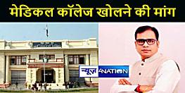 विधानसभा में जदयू विधायक संजीव कुमार ने की मांग, खगड़िया में खुले मेडिकल कॉलेज