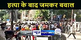 पटना में 10 हजार रूपये के विवाद में युवक की हुई पीट-पीटकर हत्या, लोगों ने किया जमकर बवाल