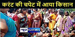 BIHAR NEWS : करंट की चपेट में आने से युवा किसान की मौत, आक्रोशित लोगों ने किया सड़क जाम
