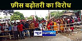 BIHAR NEWS : मनमाना फ़ीस वसूली को लेकर छात्र छात्राओं ने किया सड़क जाम, मौके पर पहुंची पुलिस