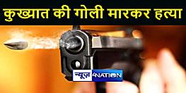 BREAKING NEWS : बदमाशों ने कुख्यात गुड्डू मियाँ को मारी गोली, मौके पर हुई मौत