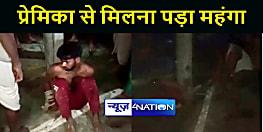 BIHAR NEWS : प्रेमिका से मिलने जाना प्रेमी को पड़ा महंगा, परिजनों ने की पीट-पीटकर हत्या