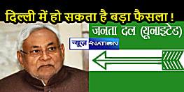 मानसून सत्र की समाप्ति के बाद दिल्ली पहुंचेंगे CM नीतीश कुमार, पार्टी के नए राष्ट्रीय अध्यक्ष को लेकर करेंगे मंथन