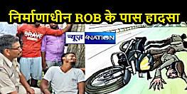 BIHAR NEWS: तेज रफ्तार ट्रक ने बाइक सवार भाइयों को कुचला, छोटे ने मौके पर तोड़ा दम, बड़ा भाई जिदंगी से लड़ रहा जंग