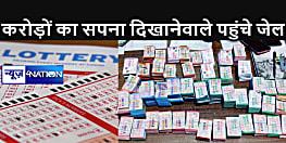 पुलिस ने की बड़ी कार्रवाई, लाखों रुपये की अवैध लॉटरी टिकट के साथ 3 धंधेबाज को किया गिरफ्तार