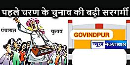 9 पंचायतों वाली नक्सल प्रभावित इलाका गोविंदपुर में पंचायत चुनाव सरगर्मी बढ़ी, पहले चरण में होना है चुनाव