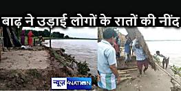 नदी कटाव की स्थिति ने लोगों की उड़ा दी नींद , विस्थापित होने पर मजबूर हैं परिवार