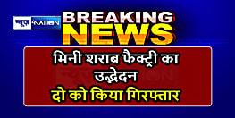 NALANDA NEWS : उत्पाद विभाग ने मिनी शराब फैक्ट्री का किया उद्भेदन, दो धंधेबाजों को किया गिरफ्तार