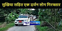 सीतामढ़ी में मुखिया सहित एक दर्जन लोग गिरफ्तार, पुलिस पर हमला करने का आरोप