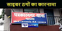 पटना में साइबर ठगों ने आईटी कंपनी के अधिकारी के खाते से निकाले 50 हज़ार रूपये, जांच में जुटी पुलिस