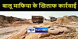 BIHAR NEWS : पुलिस ने बालू के अवैध कारोबार के खिलाफ की कार्रवाई, चार ट्रक के साथ चालक गिरफ्तार