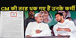 तेजस्वी ने मुख्यमंत्री नीतीश को बना दिया झूठा, पत्र की Acknowledgment receipt शेयर कर किया तंज, कहा – सीएम की तरह उनका सचिवालय भी थक गया