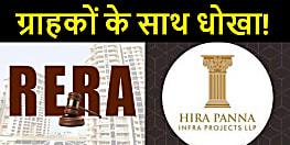 ग्राहकों के साथ धोखा! RERA ने 'हीरा-पन्ना इंफ्रा' प्रोजेक्ट की खोल दी पोल, 'द क्राउन' के ग्राहकों की चिंता बढ़ी, निबंधन रद्द करने व जुर्माना से पहले शो-कॉज