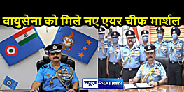 NATIONAL NEWS: वायुसेना की कमान संभालेंगे नए चीफ मार्शल वीआर चौधरी, आज रिटायर हो रहें हैं एयर मार्शल आरकेएस भदौरिया