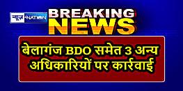 बिहार सरकार ने बेलागंज BDO समेत तीन अधिकारियों को दिया दंड, सुनवाई में अनुपस्थित रहे थे तीनों अफसर