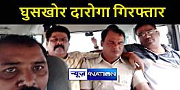 मुजफ्फरपुर में निगरानी की बड़ी कार्रवाई, 10 हज़ार रूपये रिश्वत लेते घुसखोर दारोगा को किया गिरफ्तार