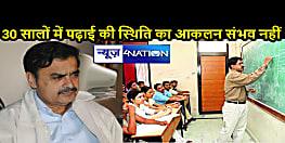 SP साहब ने कॉलेज से गायब 'शिक्षक' को घर से लाने के लिए पुलिस गाड़ी भेज दी, शर्मिंदा शिक्षक ने कड़क एसपी से धीरे से कहा-बहुत 'बेइज्जती' हो गई