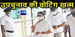 पश्चिम बंगाल विधानसभा उपचुनाव: तीनों सीटों पर मतदान संपन्न, भवानीपुर में हुई सबसे कम वोटिंग