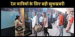रेल यात्रियों के लिए बड़ी खुशखबरी, नए साल में रेलवे देने जा रही है ये खास तोहफे