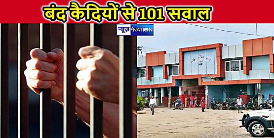 बिहार की जेलों में बंद कैदियों से पूछे जाएंगे 101 सवाल, जेल IG ने सवालों की सूची सभी कारा अधीक्षकों को भेजा...