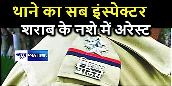 बिहार पुलिस का सब इंस्पेक्टर शराब के नशे में रंगे हाथ अरेस्ट, पूर्णिया के बनमनखी थाने में था पोस्टेड