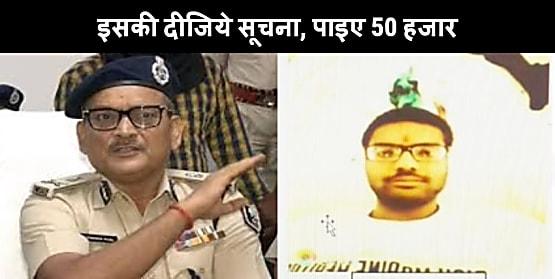DGP गुप्तेश्वर पांडेय ने जारी किया आर्डर,इस अपराधी को पकड़वाईए और 50 हजार का इनाम पाइए...