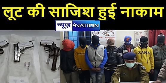 नए साल से पहले लूट की योजना की योजना पर पुलिस ने फेरा पानी, हथियार से साथ सात गिरफ्तार