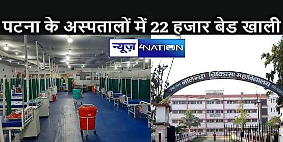 राज्य सरकार के पोर्टल में राजधानी पटना के अस्पतालों में 22 से ज्यादा बिस्तर खाली, फिर भी भटक रहे मरीज